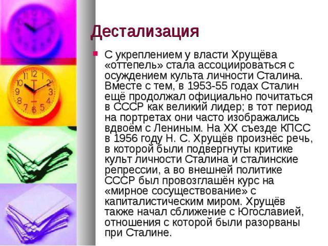 ДестализацияС укреплением у власти Хрущёва «оттепель» стала ассоциироваться с осуждением культа личности Сталина. Вместе с тем, в 1953-55 годах Сталин ещё продолжал официально почитаться в СССР как великий лидер; в тот период на портретах они часто …
