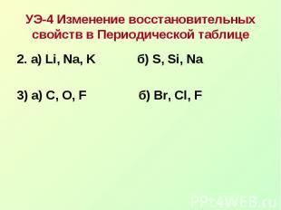 УЭ-4 Изменение восстановительных свойств в Периодической таблице2. а) Li, Na, K