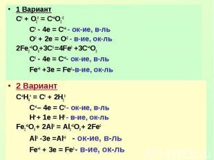 1 ВариантС0 + О20 = С+4О2-2C0 - 4e = C+4 - ок-ие, в-льO0 + 2e = O-2 - в-ие, ок-л