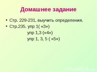 Домашнее заданиеСтр. 229-231, выучить определения.Стр.235. упр 1( «3») упр 1,3 (