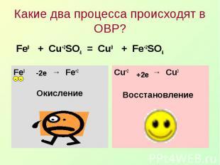 Какие два процесса происходят в ОВР? Fe0 + Cu+2SO4 = Cu0 + Fe+2SO4
