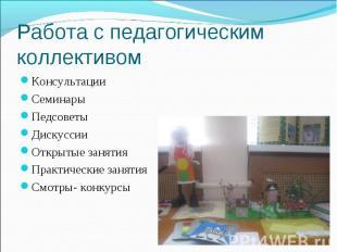Работа с педагогическим коллективомКонсультацииСеминарыПедсоветыДискуссииОткрыты