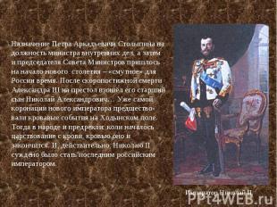 Назначение Петра Аркадьевича Столыпина на должность министра внутренних дел, а з