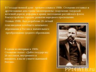 В Государственной думе третьего созыва в 1908г. Столыпин отстаивал и другие важн