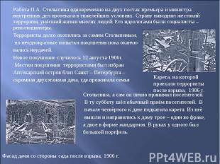 Работа П.А. Столыпина одновременно на двух постах премьера и министра внутренних