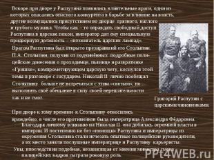 Вскоре при дворе у Распутина появились влиятельные враги, одни из которых опасал