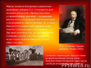 Многие логически безупречные и решительно проведённые реформы П.А. Столыпина не