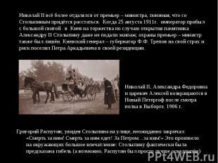 Николай II всё более отдалялся от премьер – министра, понимая, что со Столыпиным