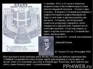 1 сентября 1911г. в 21 часов в Киевском оперном театре в Высочайшем присутствии