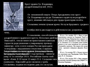 Крест ордена Св. Владимира, раздробленный пулей. 1911г.От мгновенной смерти Петр