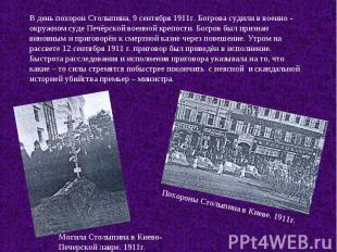 В день похорон Столыпина, 9 сентября 1911г. Богрова судили в военно - окружном с