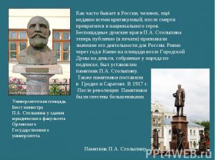 Как часто бывает в России, человек, ещё недавно всеми критикуемый, после смерти