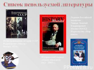 Список используемой литературыИллюстрированная история СССР.Издательство «Мысль»