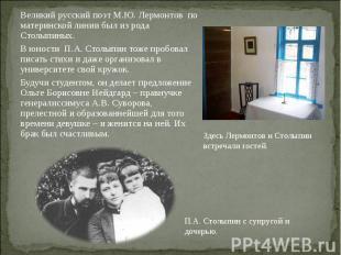 Великий русский поэт М.Ю. Лермонтов по материнской линии был из рода Столыпиных.