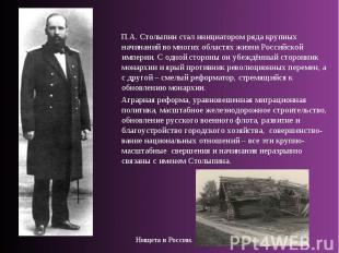 П.А. Столыпин стал инициатором ряда крупных начинаний во многих областях жизни Р