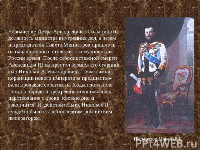 Назначение Петра Аркадьевича Столыпина на должность министра внутренних дел, а затем и председателя Совета Министров пришлось на начало нового столетия – «смутное» для России время. После скоропостижной смерти Александра III на престол взошёл его ст…