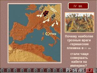 Почему наиболее грозные враги -германские племена в IV вв. стали чаще совершать
