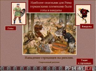 Наиболее опасными для Рима германскими племенами были готы и вандалыНападение ге