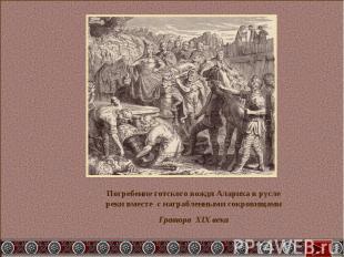 Погребение готского вождя Алариха в русле реки вместе с награбленными сокровищам