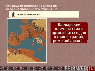 Как раздел империи повлиял на обороноспособность страны ? Варварские племена ста