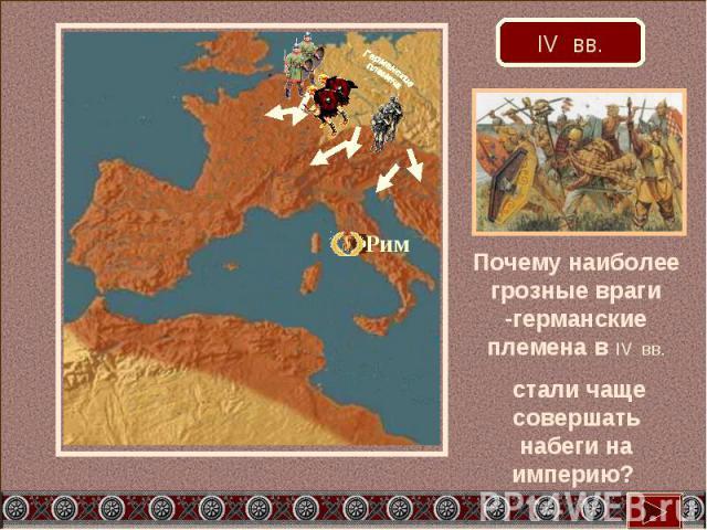 Почему наиболее грозные враги -германские племена в IV вв. стали чаще совершать набеги на империю?
