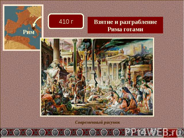 Взятие и разграбление Рима готами