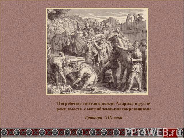 Погребение готского вождя Алариха в русле реки вместе с награбленными сокровищамиГравюра XIX века