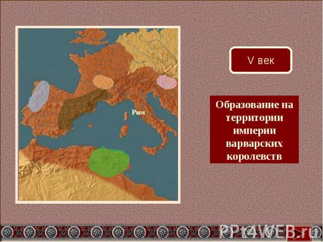 Образование на территории империи варварских королевств