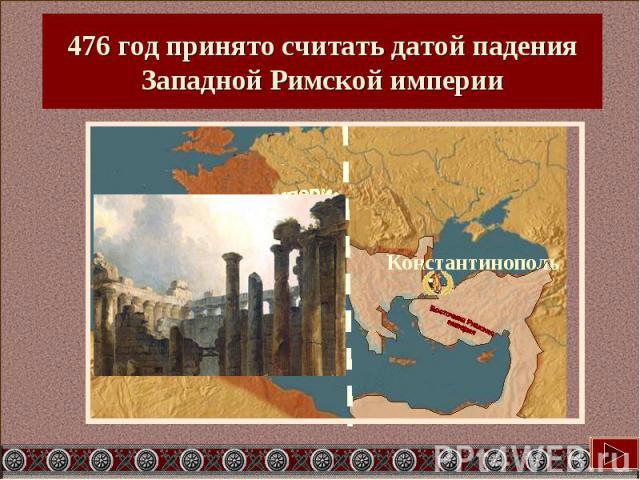 476 год принято считать датой падения Западной Римской империи