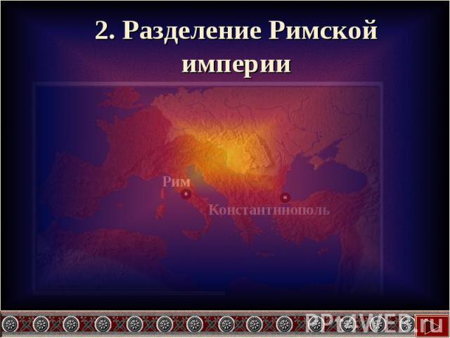 2. Разделение Римской империи
