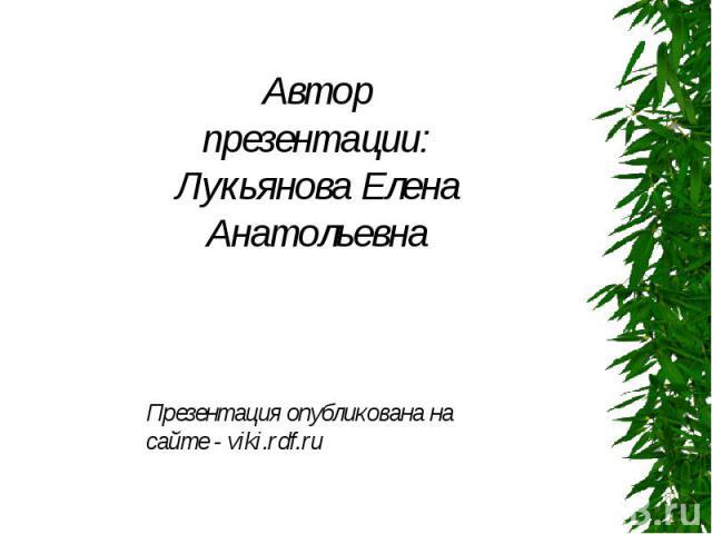 Автор презентации: Лукьянова Елена АнатольевнаПрезентация опубликована на сайте - viki.rdf.ru