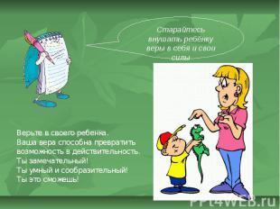Старайтесь внушать ребёнку веры в себя и свои силыВерьте в своего ребенка. Ваша