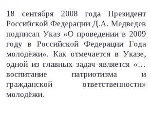 18 сентября 2008 года Президент Российской Федерации Д.А. Медведев подписал Указ