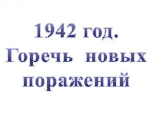 1942 год.Горечь новых поражений