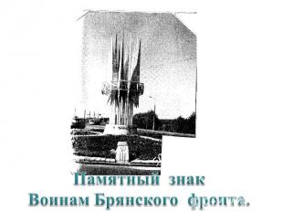 Памятный знакВоинам Брянского фронта.
