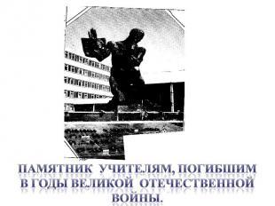 Памятник учителям, погибшим В годы Великой Отечественной войны.