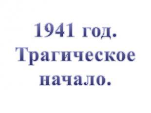 1941 год. Трагическое начало.