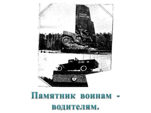 Памятник воинам - водителям.