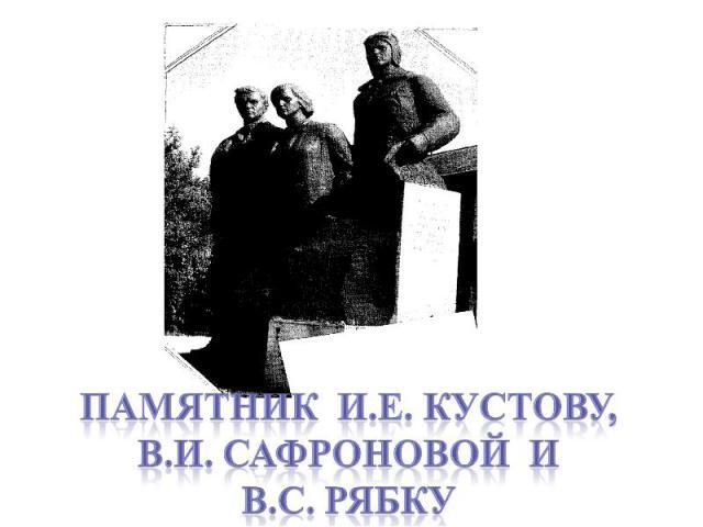Памятник И.Е. Кустову, В.И. Сафроновой и В.С. Рябку