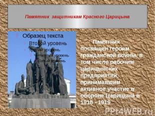 Памятник защитникам Красного Царицына Памятник посвящен героям гражданской войны
