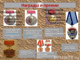 Награды и премии