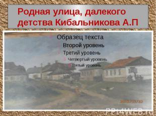 Родная улица, далекого детства Кибальникова А.П