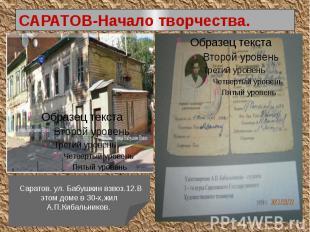 САРАТОВ-Начало творчества. Саратов. ул. Бабушкин взвоз.12.В этом доме в 30-х,жил
