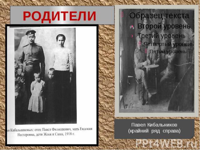 РОДИТЕЛИ Павел Кибальников(крайний ряд справа)