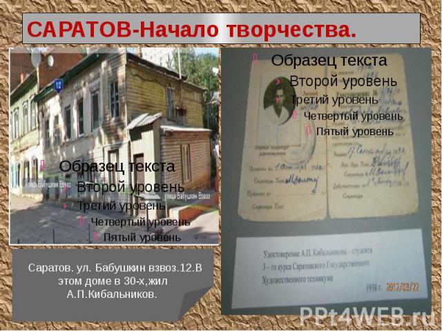 САРАТОВ-Начало творчества. Саратов. ул. Бабушкин взвоз.12.В этом доме в 30-х,жил А.П.Кибальников.