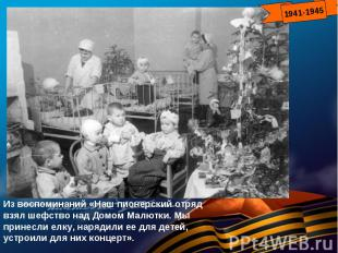 Из воспоминаний «Наш пионерский отряд взял шефство над Домом Малютки. Мы принесл