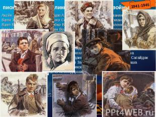 пионеры – герои Великой Отечественной войныАксён Тимонин Алёша Кузнецов Альберт