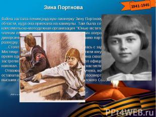 Зина ПортноваВойна застала ленинградскую пионерку Зину Портнову в деревне Витебс