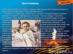 Витя ХоменкоСвой героический путь борьбы с фашистами пионер Витя Хоменко прошел