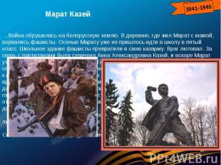 Марат Казей...Война обрушилась на белорусскую землю. В деревню, где жил Марат с